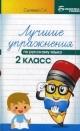 Лучшие упражнения по русскому языку 2 кл
